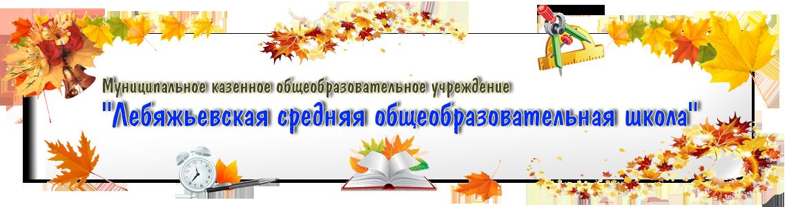 Муниципальное казенное общеобразовательное учреждение Лебяжьевская средняя общеобразовательная школа