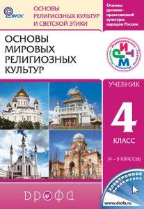 osnovy-duhovno-nravstvennoj-kultury-narodov-rossii_1